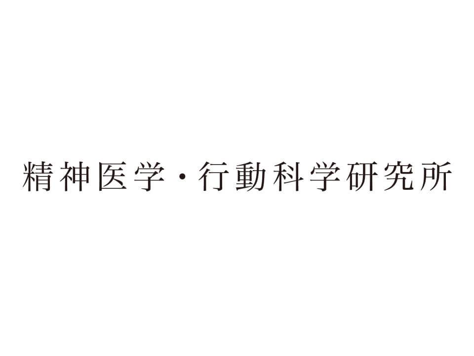 精神医学・行動科学研究所